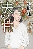 夫の骨 (祥伝社文庫) 画像