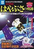 永久保存版 はやぶさの軌跡 NHKとJAXAの貴重なビジュアル250点収録! (別冊宝島) (別冊宝島 1739 スタディー)