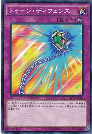 遊戯王 トゥーン・ディフェンス AT10-JP009 ノーマル アドバンスド・トーナメントパック2015 Vol.2