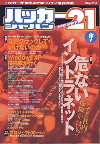 ハッカージャパン21 vol.7 (白夜ムック Vol. 116)
