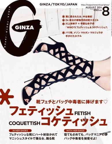 GINZA (ギンザ) 2011年 08月号 [雑誌]