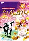 DVDこばんざくら: うごくDVDえほん (4言語(日英中韓)対応版) (<DVD>)