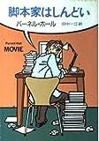 脚本家はしんどい (ハヤカワ・ミステリ文庫)