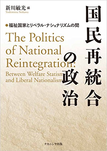 国民再統合の政治: 福祉国家とリベラル・ナショナリズムの間