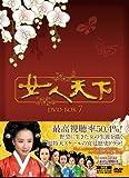 女人天下 DVD-BOX7