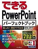 できる PowerPoint パーフェクトブック 困った!&便利ワザ大全 2016/2013/2010/2007対応 できるシリーズ