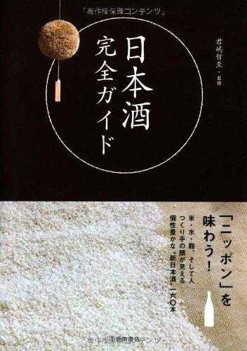 日本酒完全ガイドの詳細を見る