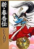 新・春香伝 (カドカワデジタルコミックス)