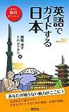 英語でガイドする日本