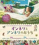 オンネリとアンネリのおうち [Blu-ray]