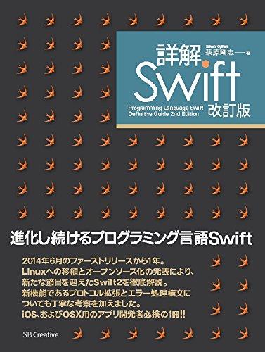 詳解 Swift 改訂版の詳細を見る