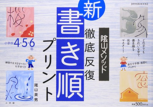 陰山メソッド徹底反復『新・書き順プリント』 小学校4・5・6年 (教育技術MOOK)