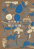 宮沢賢治コレクション 6 春と修羅: 詩I