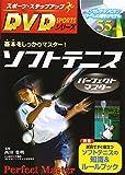 ソフトテニスパーフェクトマスター (スポーツ・ステップアップDVDシリーズ) -
