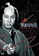 「新五捕物帳」杉良太郎セレクション~DVD3枚組BOXセット~