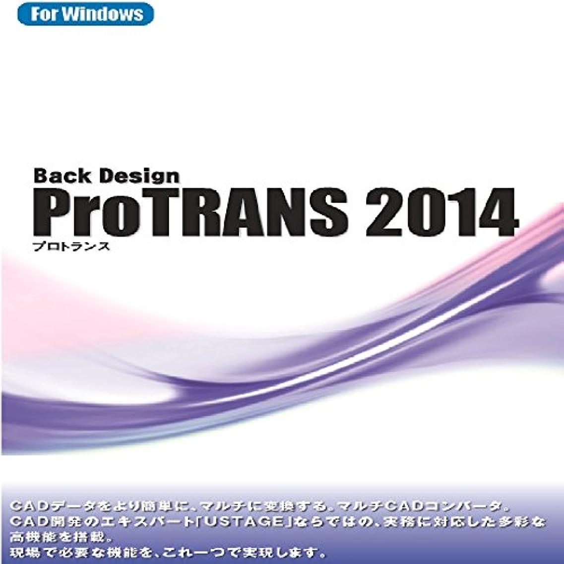 め言葉ネット孤児Pro/TRANS2014 CD-ROM版