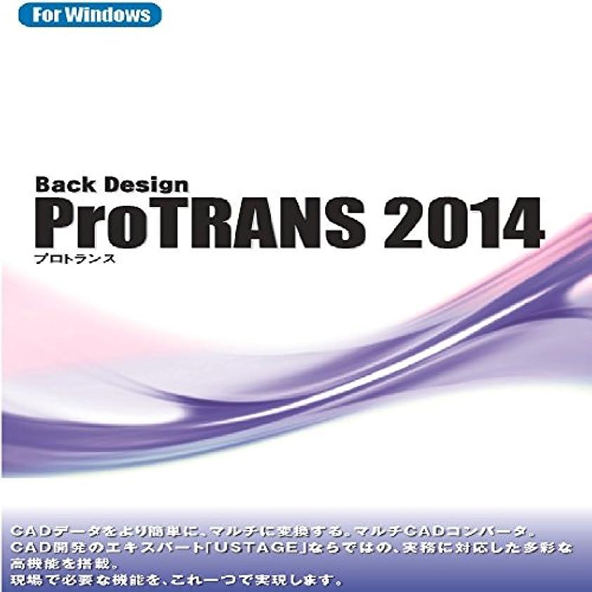 遅滞シロナガスクジラ広大なPro/TRANS2014 CD-ROM版