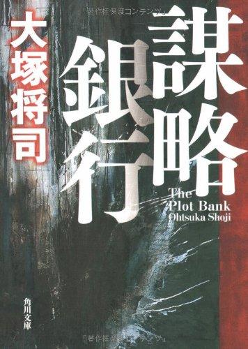 謀略銀行 (角川文庫)の詳細を見る