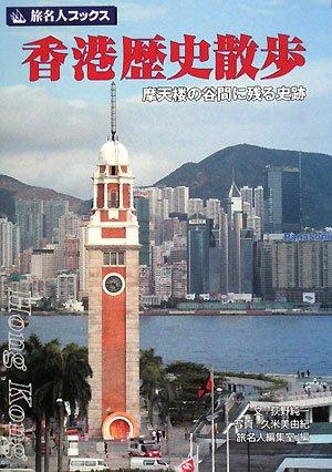 旅名人ブックス114 香港歴史散歩の詳細を見る