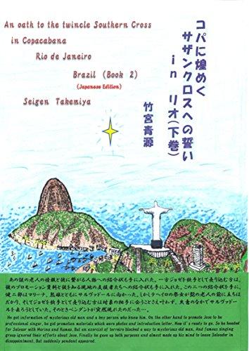コパに煌めくサザンクロスへの誓い in リオ (下巻): この物語はブラジルのリオデジャネイロで始まり、サルヴァドールで完結する青春冒険小説の詳細を見る
