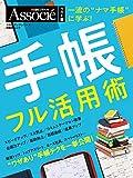 """一流の""""ナマ手帳"""