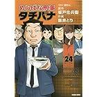 めしばな刑事タチバナ 24 (トクマコミックス)