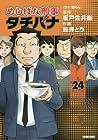 めしばな刑事タチバナ 第24巻 2017年01月31日発売