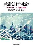 統計と日本社会: データサイエンス時代の展開