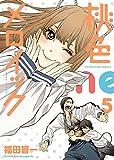 桃色メロイック (5) (ヤングキングコミックス)