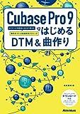Cubase Pro 9ではじめるDTM&曲作り ビギナーが中級者になるまで使える操作ガイド+...