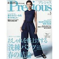 Precious(プレシャス) 2018年 05 月号 [雑誌]