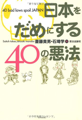 日本をだめにする40の悪法の詳細を見る