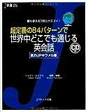 超定番の84パターンで世界中どこでも通じる英会話 実力UPキワメル編 (J新書)