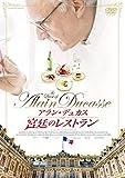 アラン・デュカス 宮廷のレストラン  Gilles de Maistre [DVD]