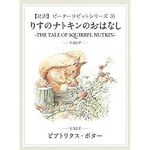【対訳】ピーターラビット ⑩ りすのナトキンのおはなし ―THE TALE OF SQUIRREL NUTKIN―