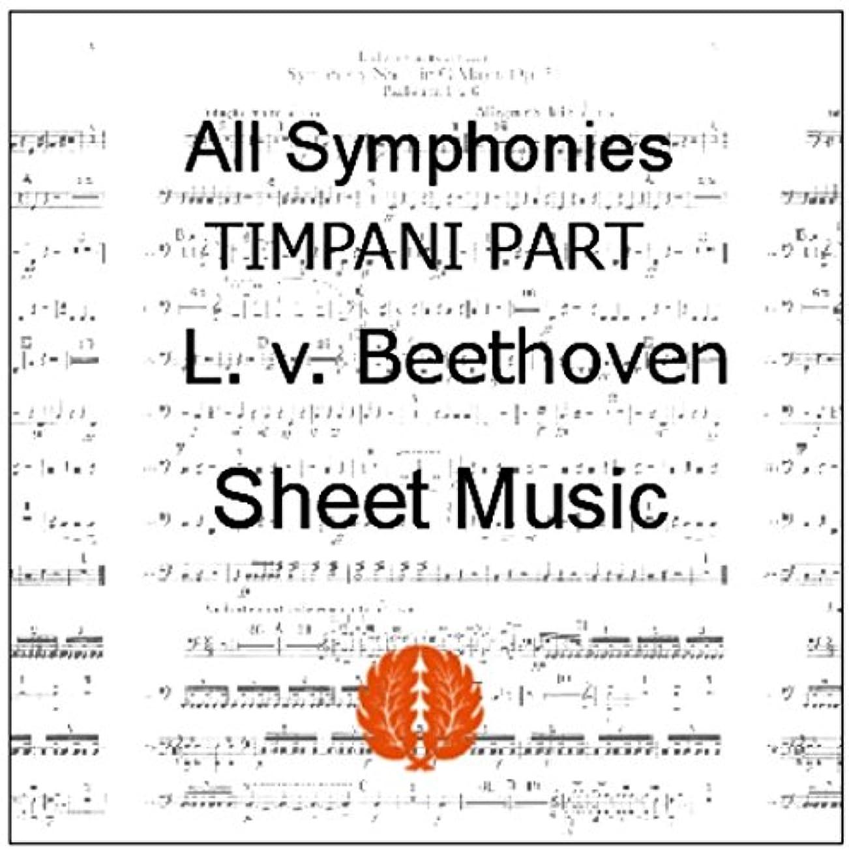 引用トーンさらに楽譜 pdf ベートーヴェン 交響曲 ティンパニ パート譜セット(全楽章)