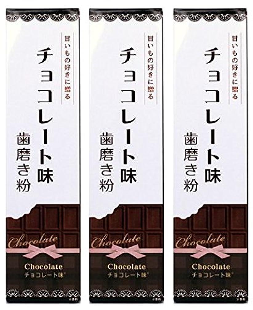 捨てる明らかに用量SWEETS 歯磨き粉 チョコレート味 70g (3本)