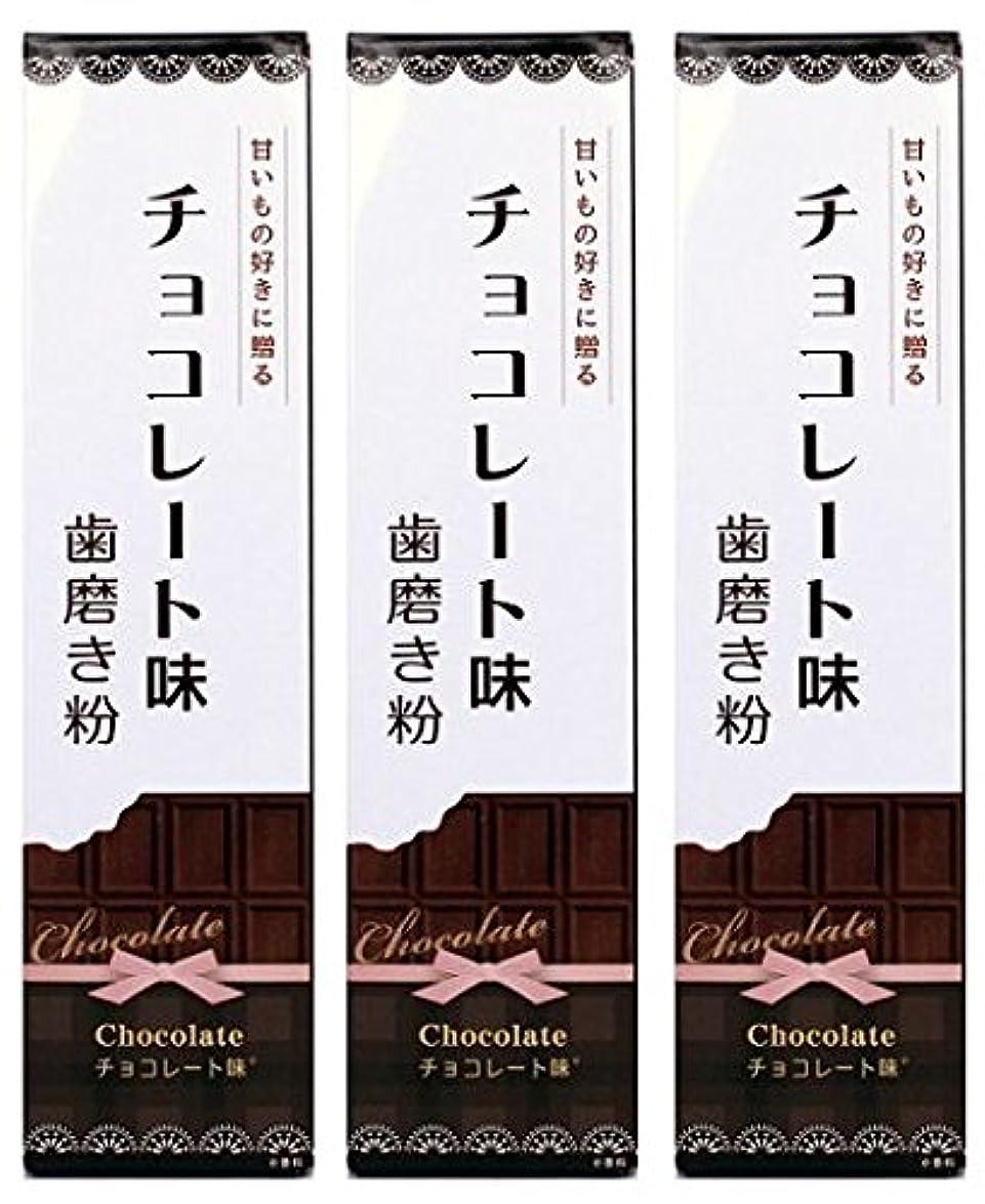 マンハッタン食堂法医学SWEETS 歯磨き粉 チョコレート味 70g (3本)