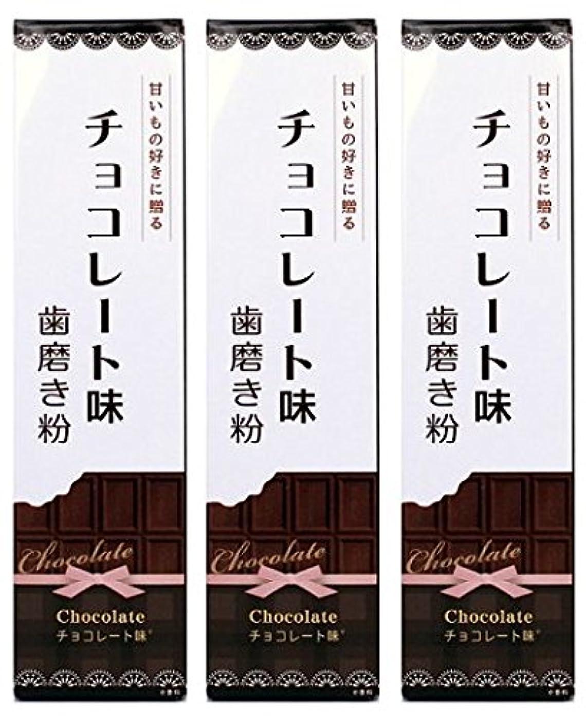 矛盾する報復する治世SWEETS 歯磨き粉 チョコレート味 70g (3本)