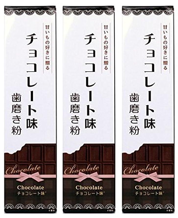 SWEETS 歯磨き粉 チョコレート味 70g (3本)
