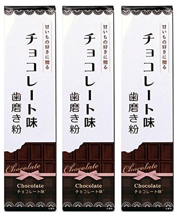 贈り物フォーラムフレッシュSWEETS 歯磨き粉 チョコレート味 70g (3本)