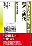 近代日本宗教史 第四巻 戦争の時代: 昭和初期~敗戦