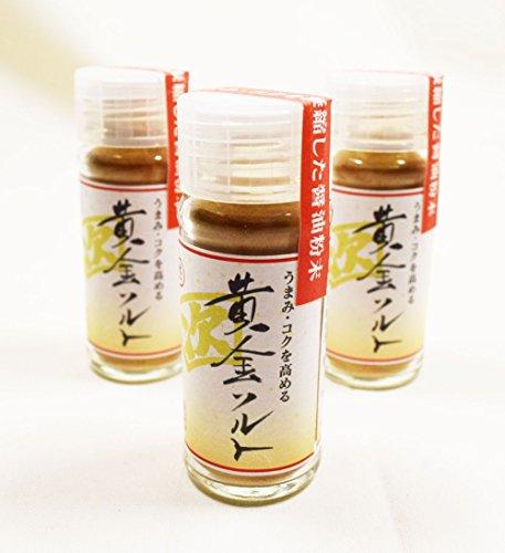世界最古の醤油蔵元 無添加 粉末しょうゆ 「黄金ソルト」 魚と醤油の旨味・コクが凝縮された天然醤油パウダー 20g ビン 3本セット