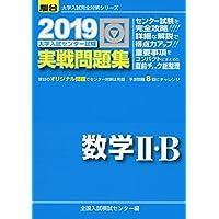 大学入試センター試験実戦問題集数学2・B 2019 (大学入試完全対策シリーズ)