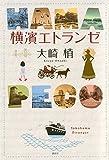 「横濱エトランゼ」販売ページヘ