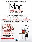 マイナビ出版 Mac年賀状編集部 Mac年賀状2016の画像