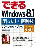 できるWindows 8.1困った! &便利技パーフェクトブック8.1/8.1 Pro/8.1 Enterprise/RT 8.1対応 (できるシリーズ)