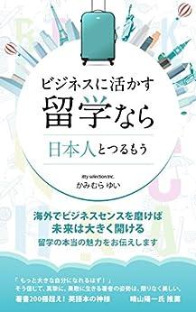 [かみむら ゆい]のビジネスに活かす留学なら日本人とつるもう: キャリアアップの秘訣は、英語よりも「ビジネスセンス」