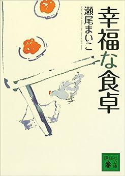 [瀬尾まいこ]の幸福な食卓 (講談社文庫)