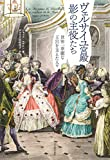 ヴェルサイユ宮殿 影の主役たち: 世界一華麗な王宮を支えた人々
